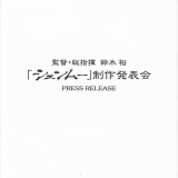 Shenmue Press Release (Japanese)