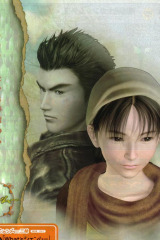 ShenmueAdvert001