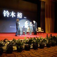 CHUAPPX China 2015