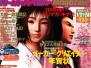 Famitsu Magazine - January 2000