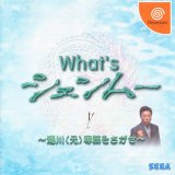 Whats Shenmue: Game cover