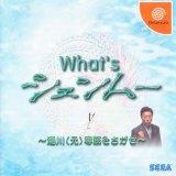 whatisshenmue_dc_jp_front
