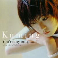 Kuming CD Single