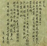 shenhua_letter