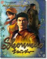 shenmueIpromoposter