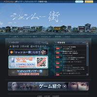 Shenmue City Website