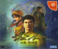shenmue_jp_front