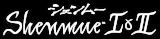 shenmue_logo