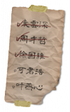 Stonemasons-List
