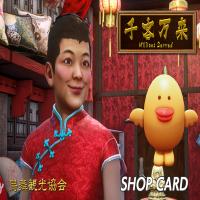 Shenmue III Shop Cards
