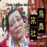 TX_BG_TELcard_01_BC