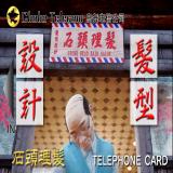 TX_BG_TELcard_05_BC