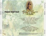 Shenmue-OST-back-cover_0