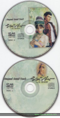 shenmue_ost_discs_watermarked