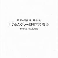 Press Materials