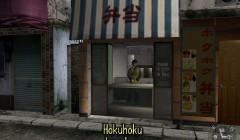 Shenmue_Set2_76