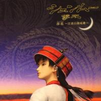 Shenmue Shenhua CD